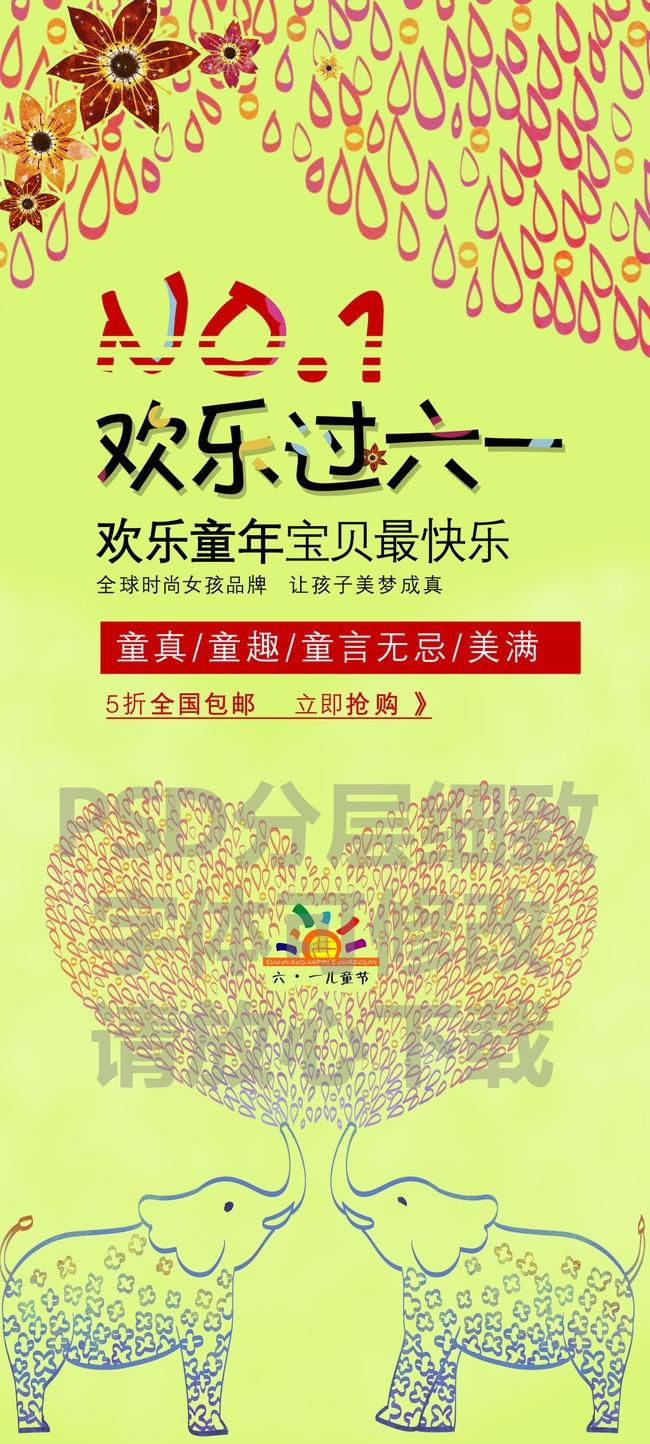 淘宝天猫儿童节宣传海报psd分层模板
