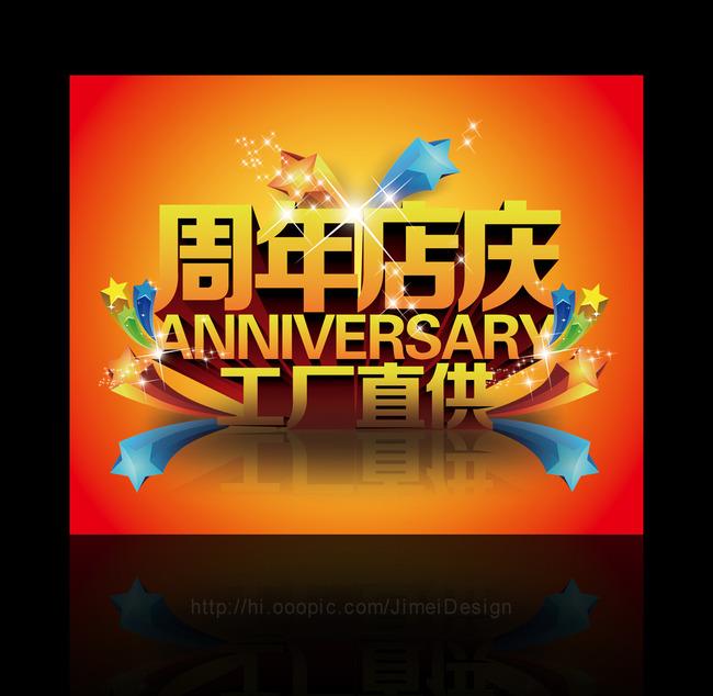 周年店庆工厂直供立体字喜庆-其他海报设计-海报设计