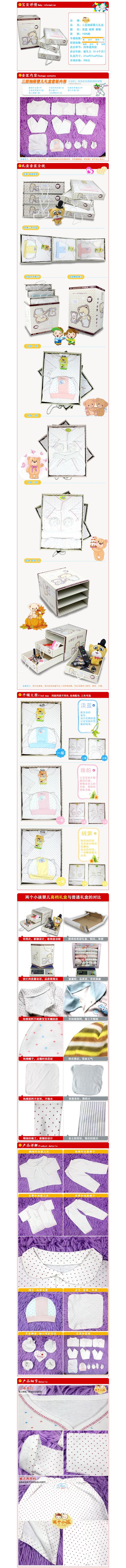 婴儿服装宝贝详情页面设计模板素材下载-童装-淘宝