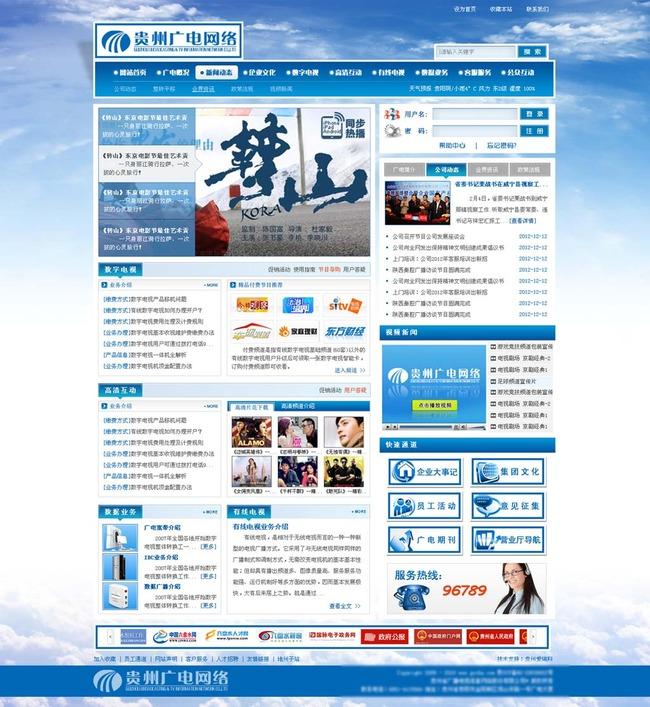 蓝色广电企业门户网站模板首页psd