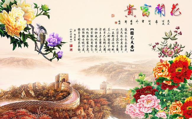 【jpg】花开富贵古典山水风景壁画背景墙