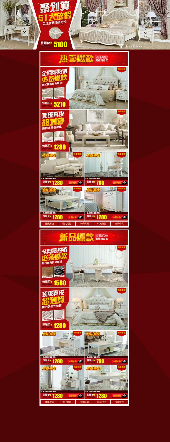 淘宝天猫51劳动节店铺首页装修模板