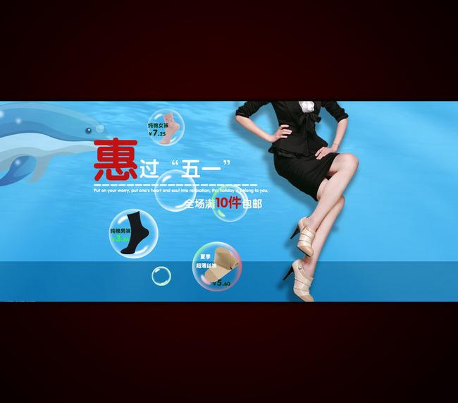 淘宝网店全屏首页鞋子宣传海报模板设 海洋 海豚 袜子 鞋子 男鞋 凉鞋
