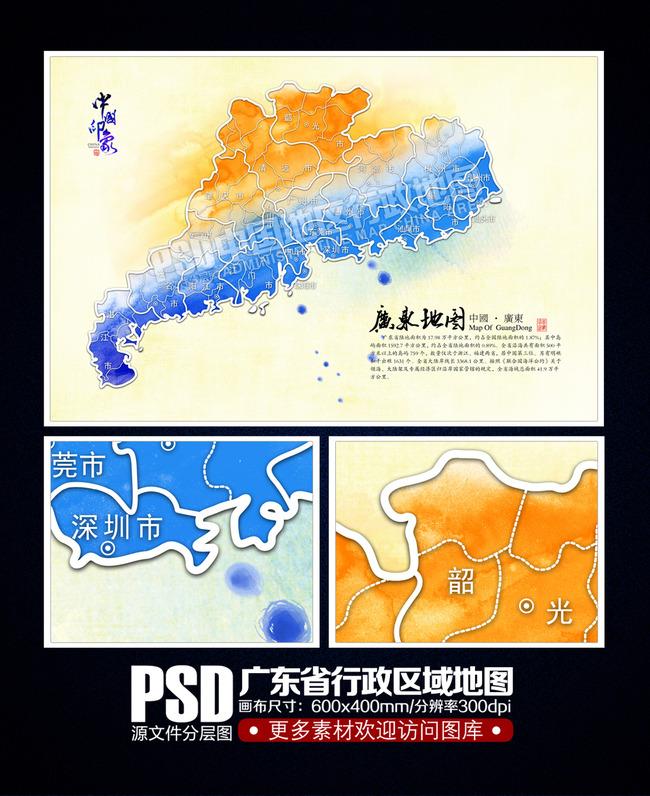 广东省地图图片设计