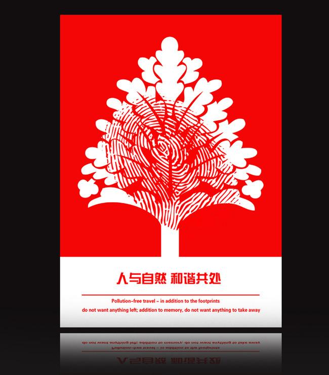 环保公益广告海报psd素材