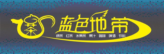 茶馆饮料店招牌-其他海报设计-海报设计|促销|宣传广
