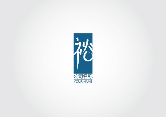 (原创设计)裕中式logo