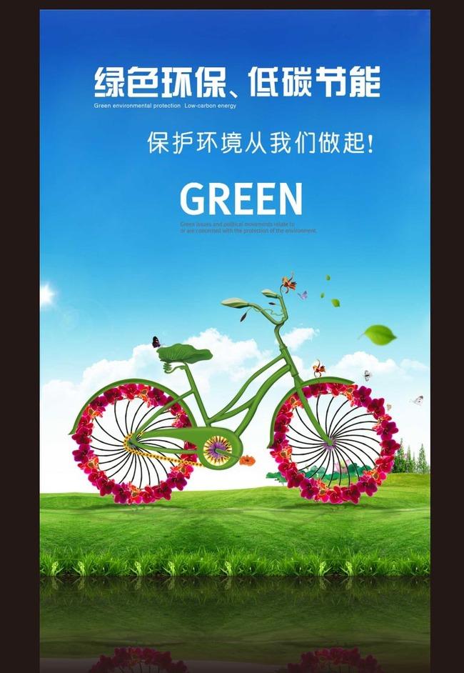 >> 节能环保的精彩公益广告标语  什么叫节能环保答:节能,就是节约现图片