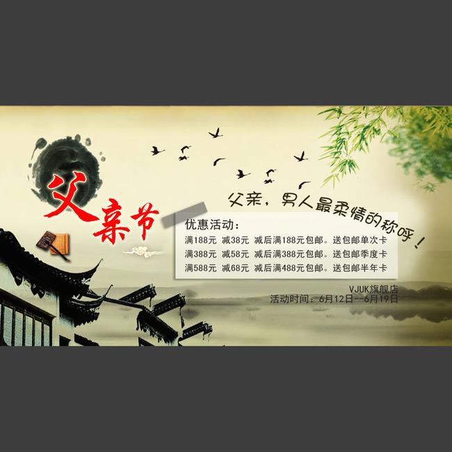 淘宝全屏女装海报设计模板-淘宝店铺周年庆店庆-节日