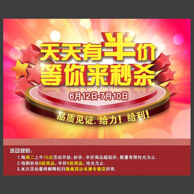 淘宝天猫女装促销海报模板设计-淘宝店铺周年庆店庆