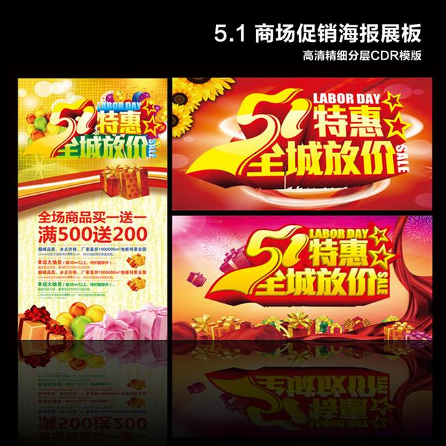 五一劳动节商场淘宝天猫促销海报展板