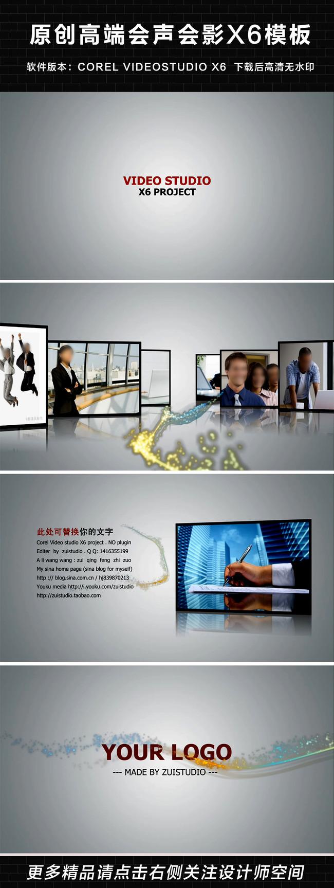会声会影模板x6商务科技宣传片头