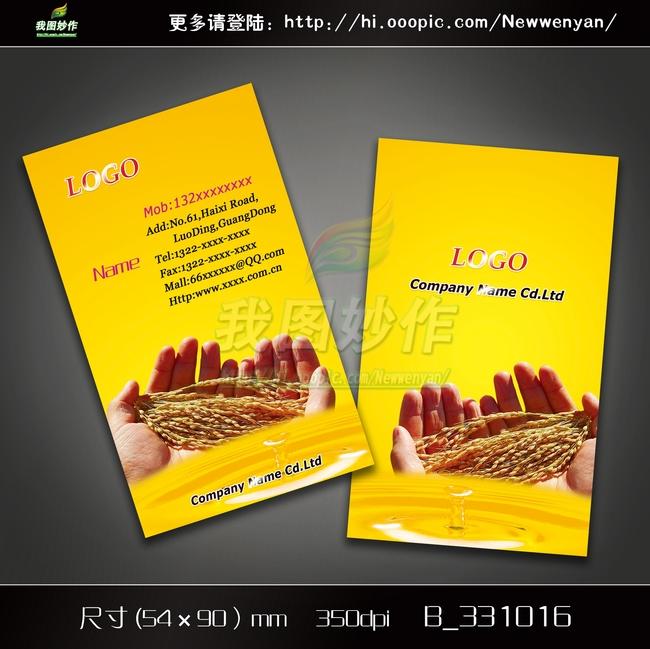 五谷杂粮米房油房小麦名片