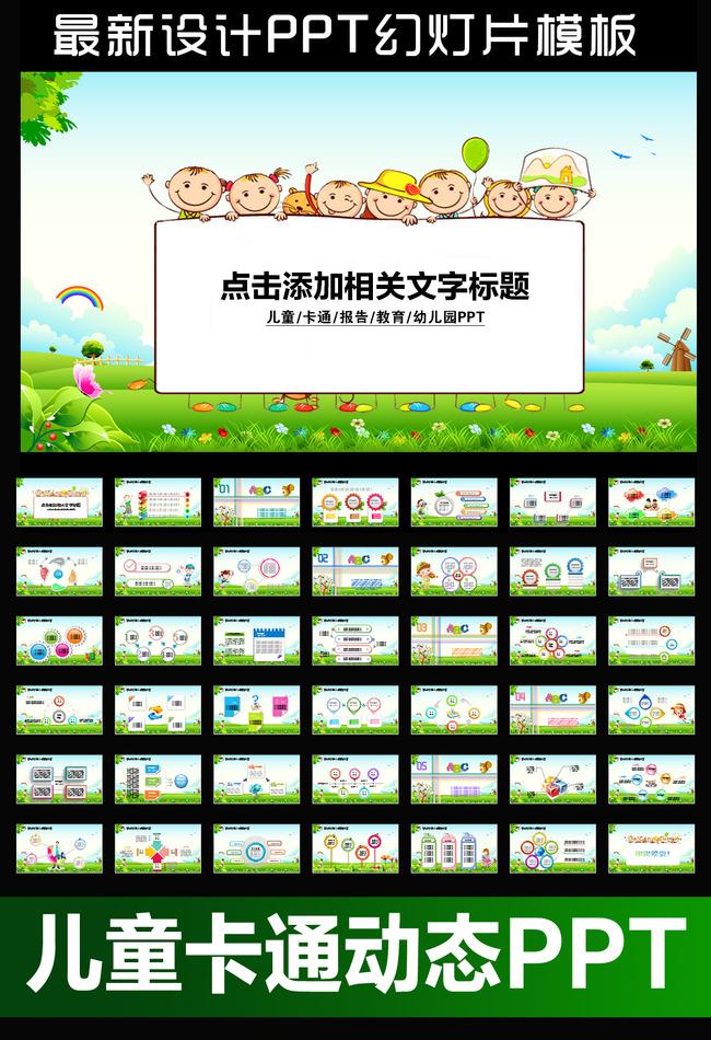 儿童卡通幼儿园动态ppt模板教育教学课件