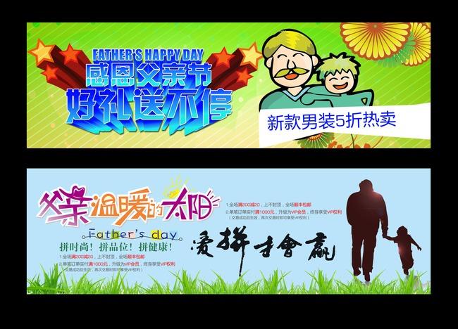 父亲节宣传横条-网站banner|网站广告条-网页设计模板