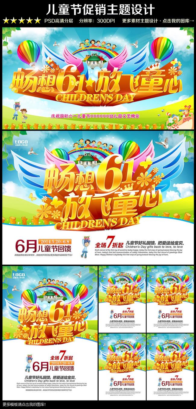 【psd】六一儿童节幼儿园超市商场淘宝童装晚会海报