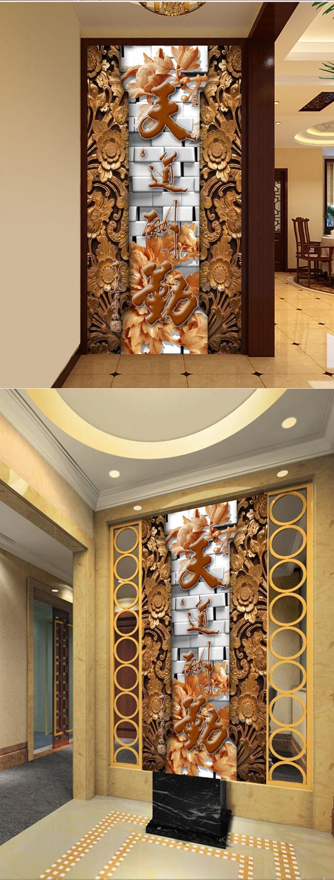 高档木雕天道酬勤玄关过道背景墙装饰画