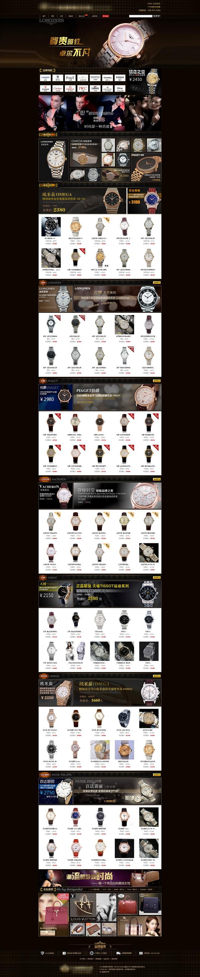 淘寶天貓男性手表店鋪裝修首頁模板