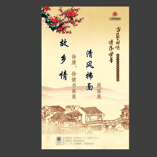 素材下载  关键词: 书画展海报设计 扇面展海报设计 艺术展览海报设计