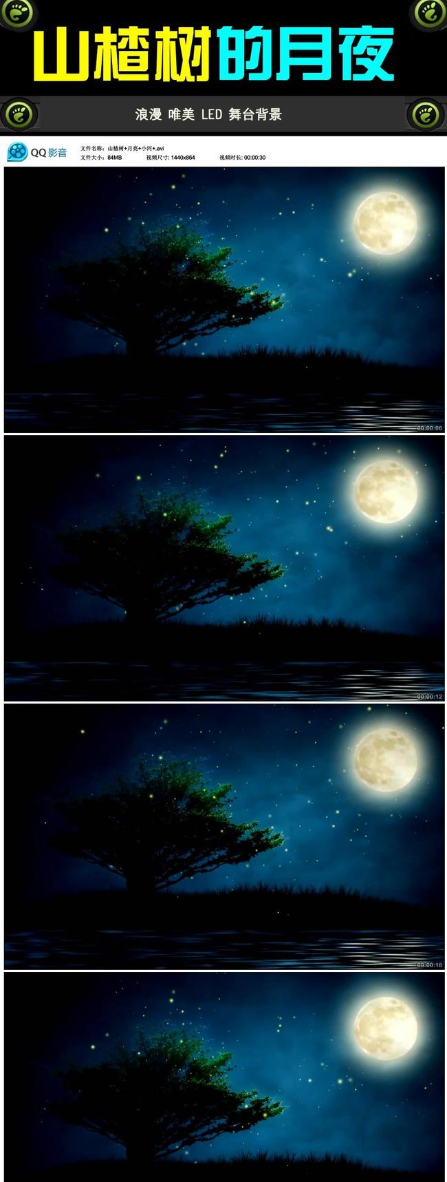 唯美山楂树月光萤火虫led动态背景视频