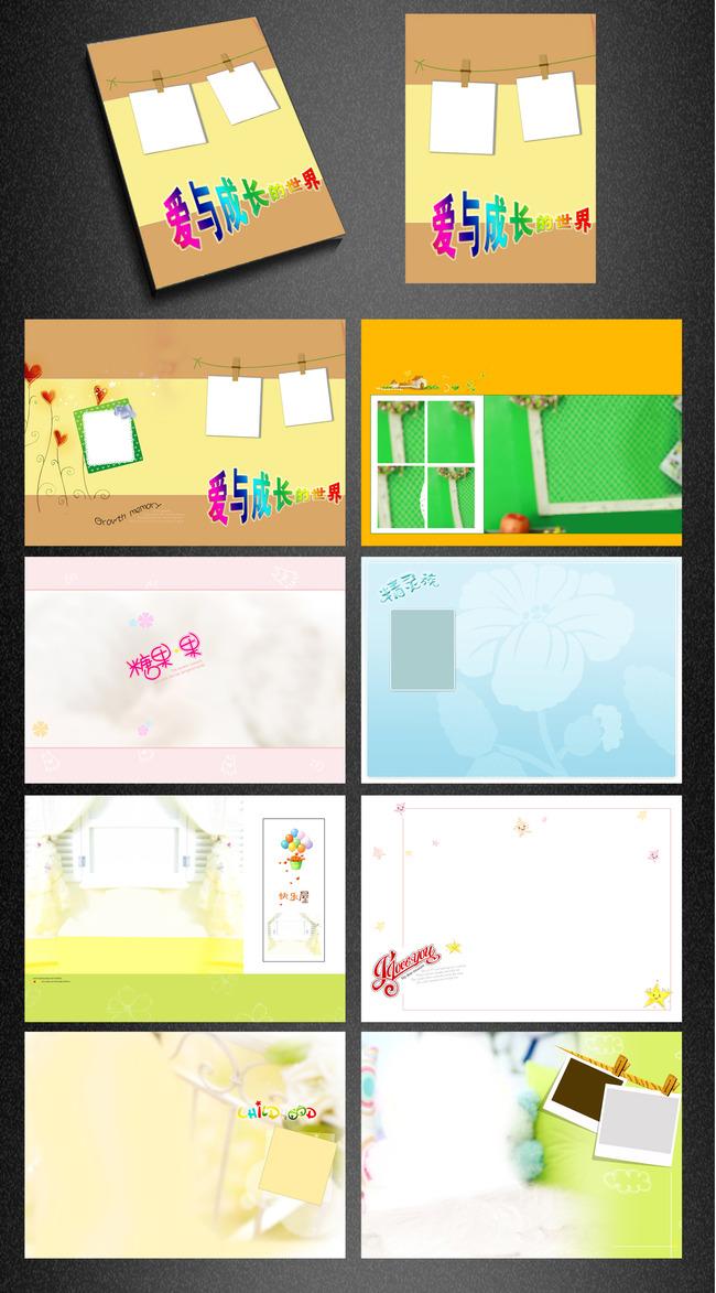 2014幼儿成长记忆成长档案画册模板