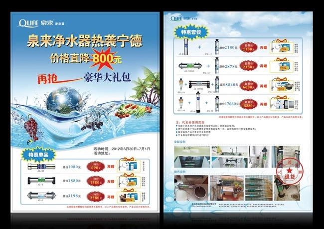 净水器宣传单设计模板