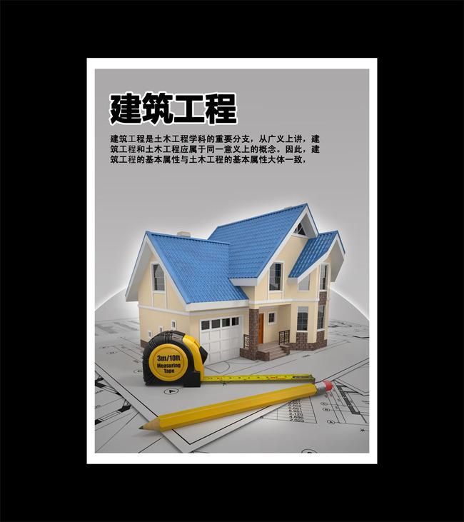 装修公司学校建筑工程教育系列展板设计