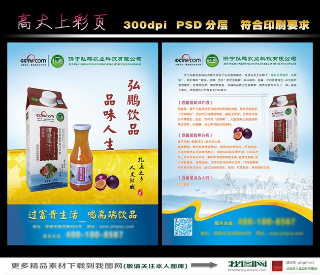 西番莲饮料宣传彩页设计模板-餐饮|酒店宣传单-宣传单