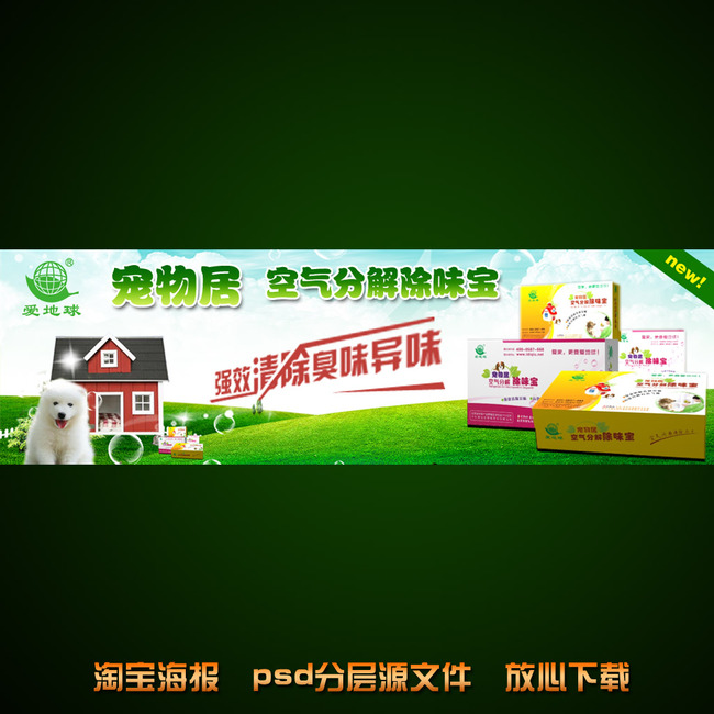 【psd】宠物除臭剂淘宝网店宣传海报模板设计
