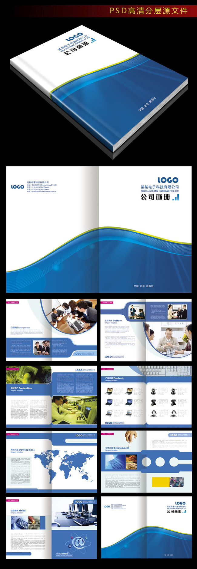 大气画册设计模板分享展示