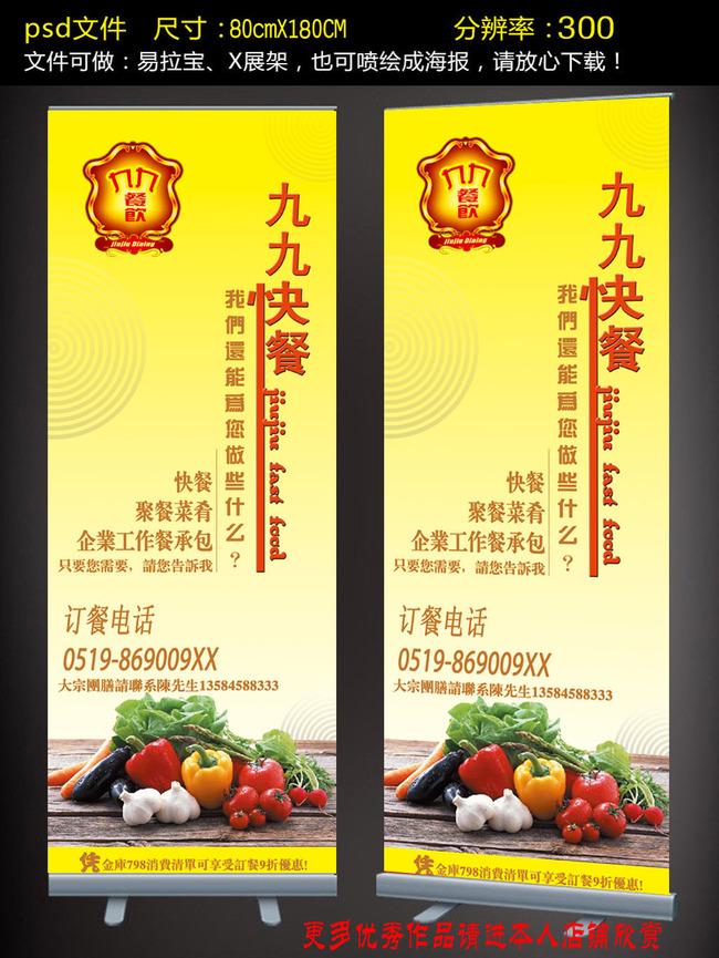 高档餐饮x展架设计模板