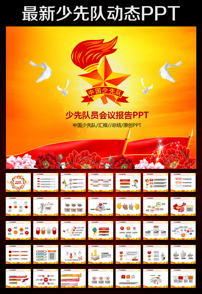 红色少先队工作报告会议活动ppt模板