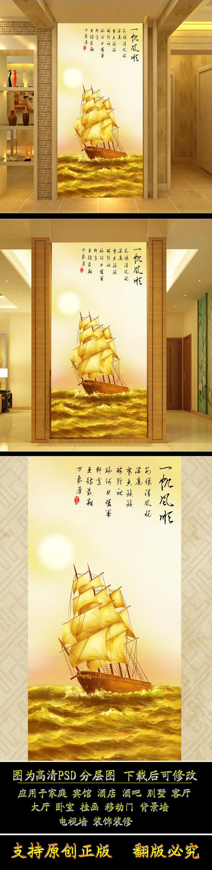 手绘高清金色一帆风顺玄关背景墙