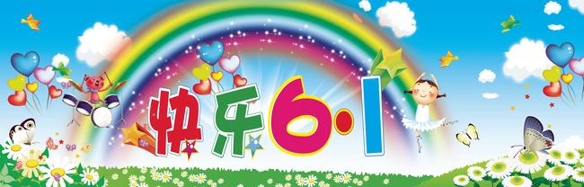 六一儿童宣传海报模板-六一儿童节舞台背景 -舞台背景