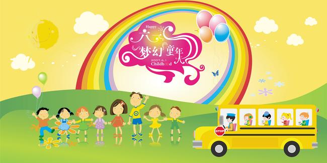 可爱儿童画素材模板-六一儿童节舞台背景
