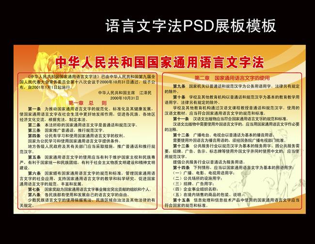 中华人民共和国国家通用语言文字法-其他展板设计