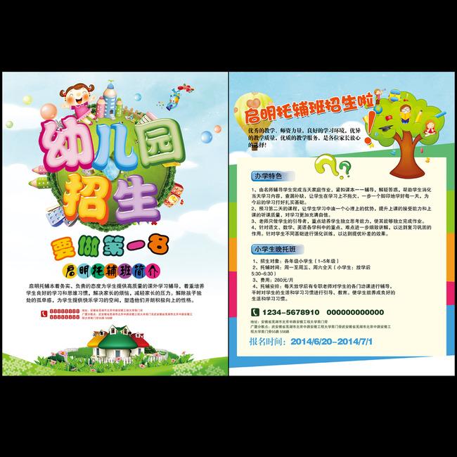 幼儿园招生宣传单设计-彩页|dm单页-海报设计