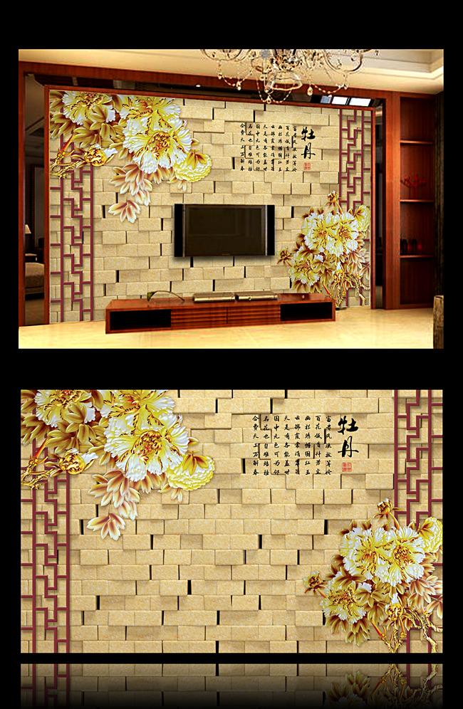 牡丹 艺术玻璃 荷花 立体砖块 古典边框 说明:彩雕富贵牡丹花3d电视背