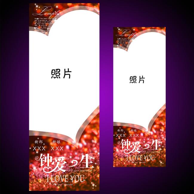 浪漫通用婚庆婚礼x展架易拉宝模板下载
