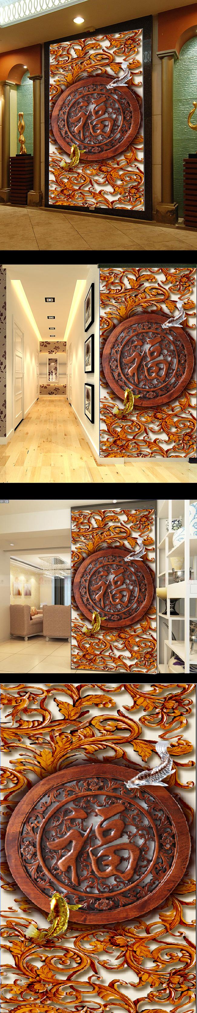 客厅木雕福字玄关背景墙图片