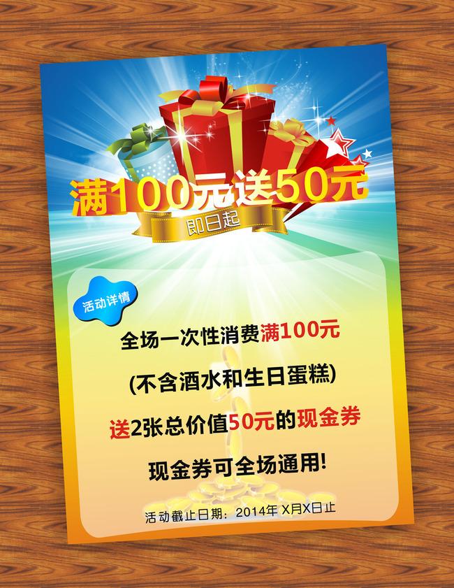 关键词: 餐厅活动海报设计模板下载 活动优惠广告设计 买一百送五十