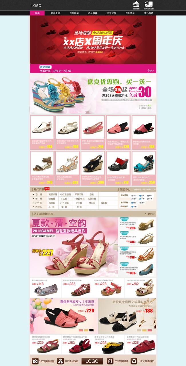式:psd 图片名称:女鞋店铺首页装修模版淘宝天猫京东拍拍 文件尺寸