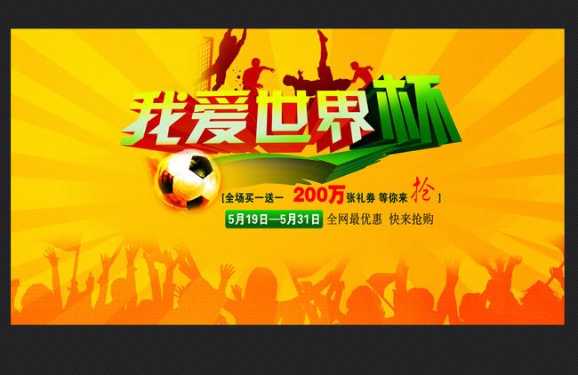 海报设计 >世界杯促销海报模板下载    下载地址:点击下载将进入合作