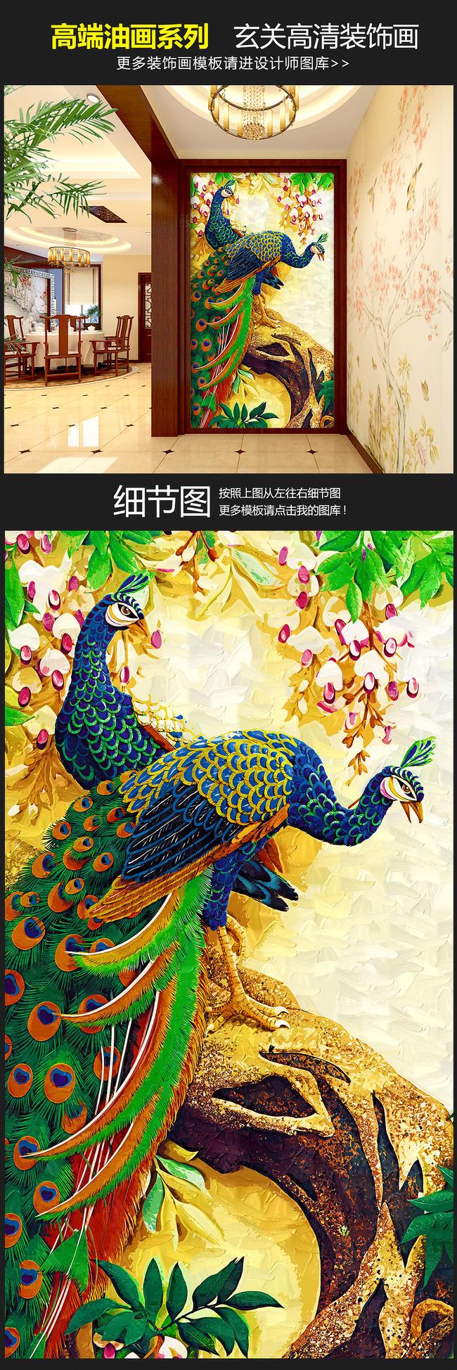 客厅玄关装饰画孔雀油画背景墙