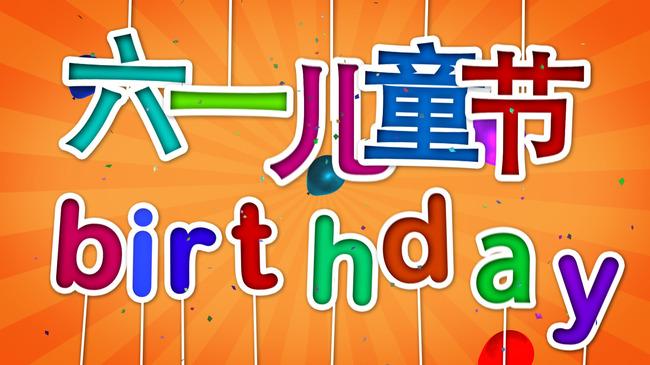 儿童节六一61幼儿园节日生日快乐