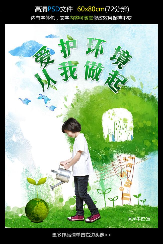 环保绿色低碳海报设计