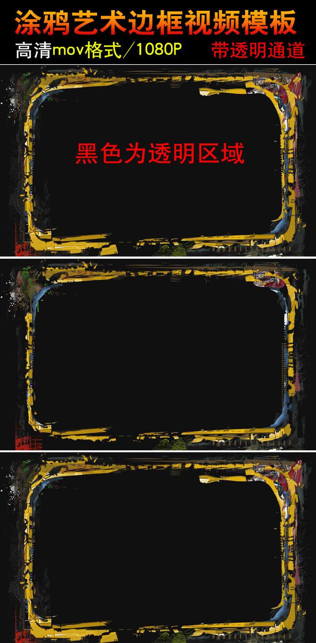 涂鸦艺术边框视频模板
