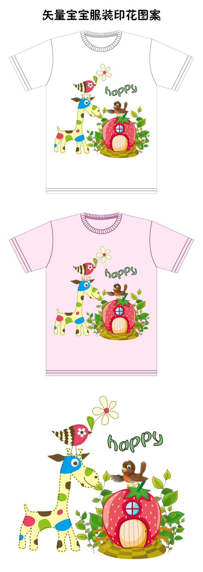 儿童t恤印花图案-童装t恤-t恤设计