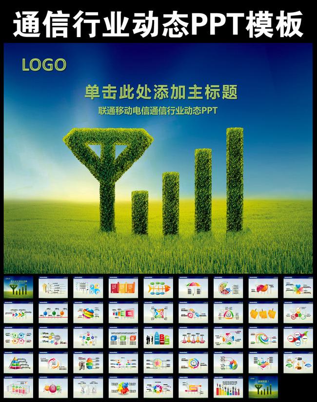 中国移动联通电信天翼通信行业ppt模板-综合ppt-ppt