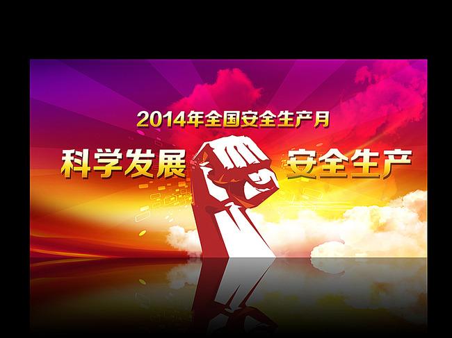 2014安全生产月晚会背景宣传栏展板海报